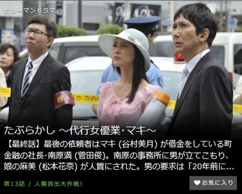 たぶらかし ~代行女優業・マキ~第13話