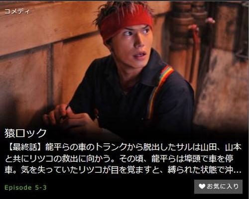 猿ロック第13話