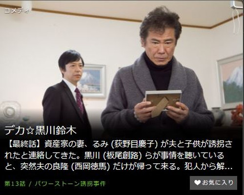 デカ☆黒川鈴木第13話