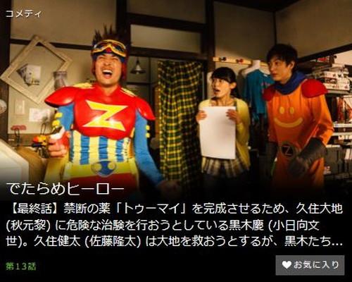 でたらめヒーロー第13話