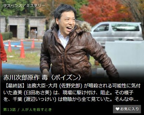 赤川次郎原作 毒〈ポイズン〉第13話