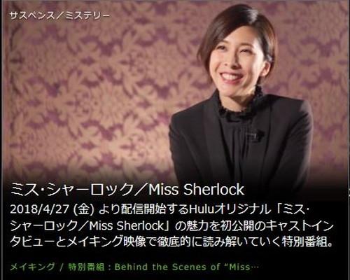 "特別番組:Behind the Scenes of ""Miss Sherlock"""