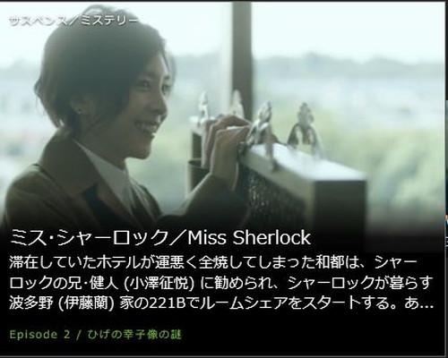 ミス・シャーロミス・シャーロック/Miss Sherlock第2話ック/Miss Sherlockdrive