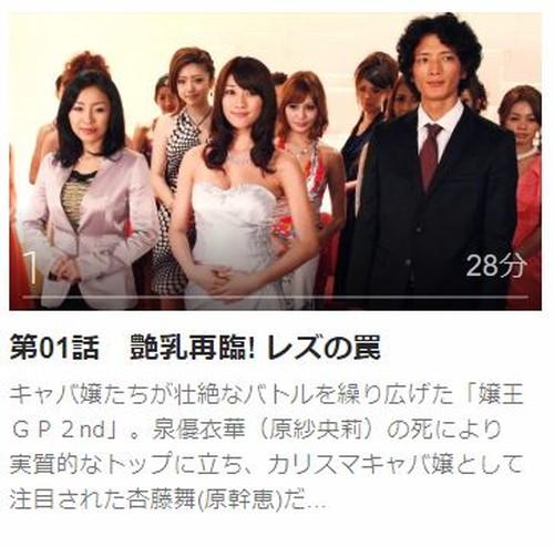 嬢王3~Special Edition~第1話