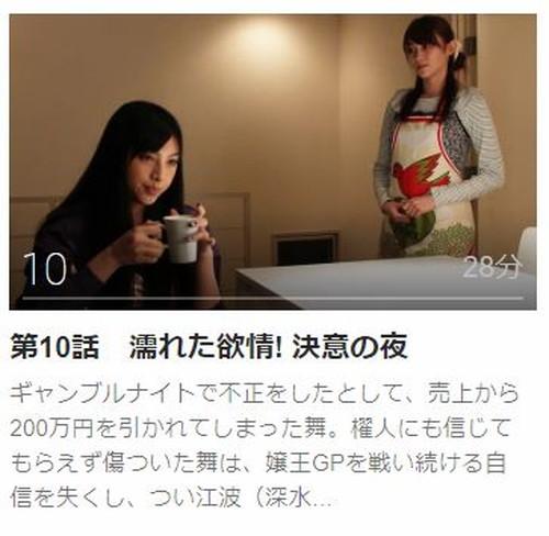 嬢王3~Special Edition~第10話