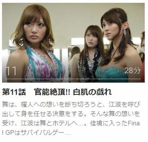 嬢王3~Special Edition~第11話