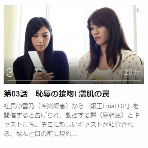 嬢王3~Special Edition~第3話