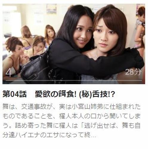 嬢王3~Special Edition~第4話