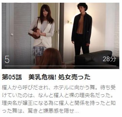 嬢王3~Special Edition~第5話