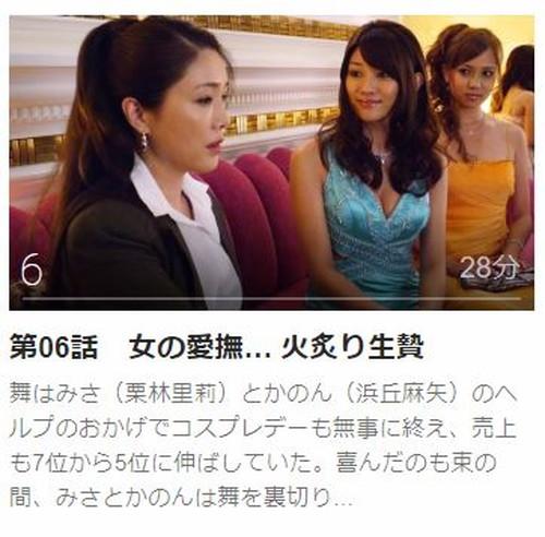嬢王3~Special Edition~第6話