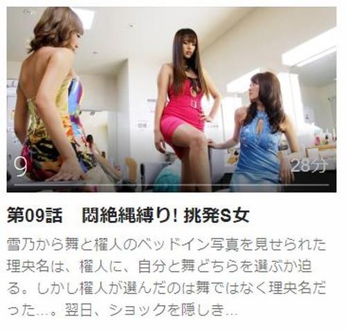 嬢王3~Special Edition~第9話