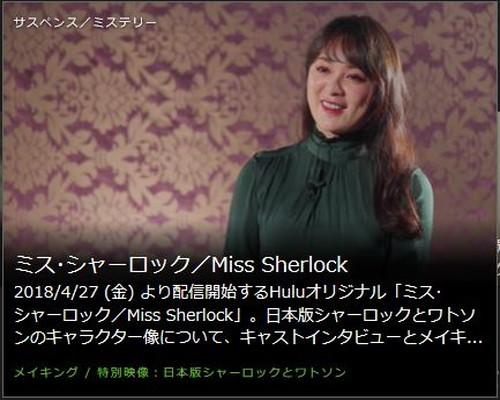 ミス・シャーロック/Miss Sherlock特別映像:日本版シャーロックとワトソン