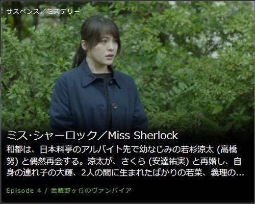 ミス・シャーロック/Miss Sherlock第4話