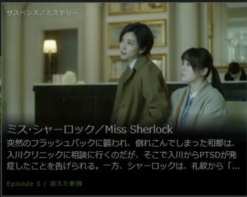 ミス・シャーロック/Miss Sherlock第5話