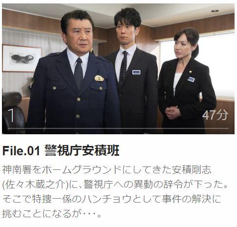 ハンチョウ5 〜警視庁安積班〜第1話