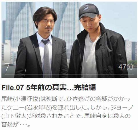 ハンチョウ5 〜警視庁安積班〜第7話