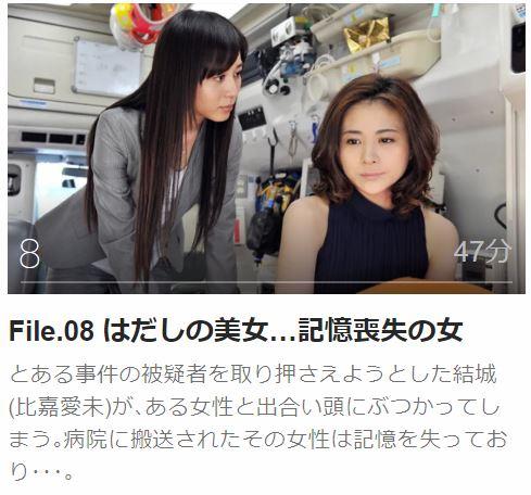 ハンチョウ5 〜警視庁安積班〜第8話