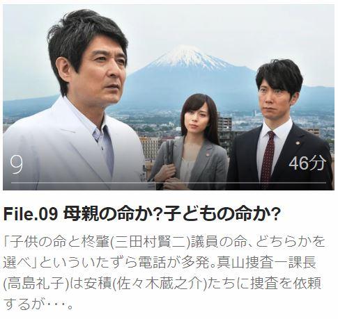 ハンチョウ5 〜警視庁安積班〜第9話