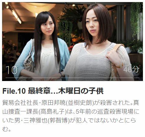 ハンチョウ5 〜警視庁安積班〜第10話