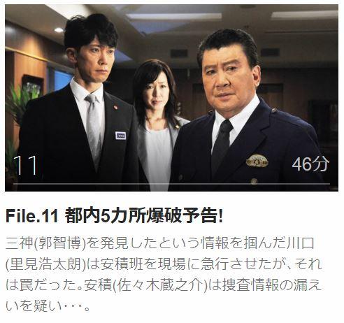 ハンチョウ5 〜警視庁安積班〜第11話