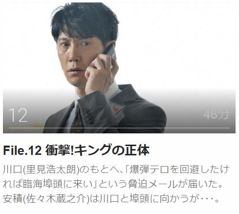 ハンチョウ5 〜警視庁安積班〜第12話