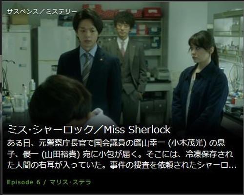 ミス・シャーロック/Miss Sherlock第6話
