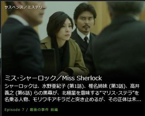 ミス・シャーロック/Miss Sherlock第7話