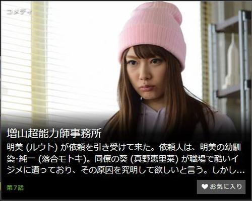 増山超能力師事務所第7話