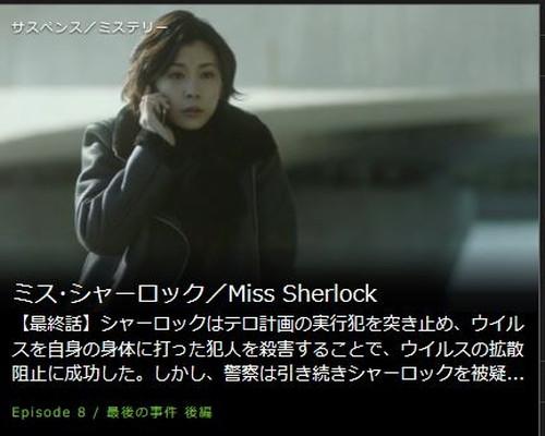ミス・シャーロック/Miss Sherlock第8話