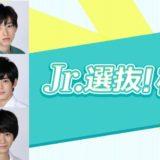 Jr.選抜! 標への道アイキャッチ画像