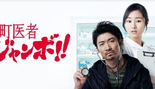 「町医者ジャンボ!!」のドラマを見れる動画配信サイトは?全話無料でお試し視聴する方法!(第1話~13話<最終回>まで)