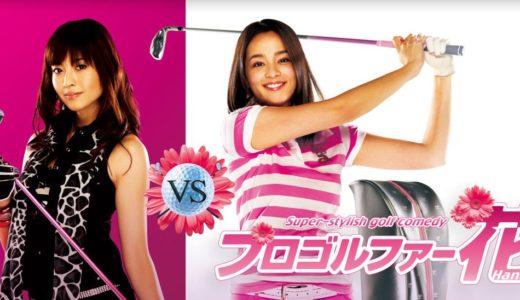 「プロゴルファー花」のドラマを見れる動画配信サイトは?全話無料でお試し視聴する方法!(第1話~13話<最終回>まで)