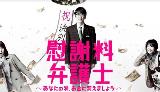 「慰謝料弁護士 ~あなたの涙、お金に変えましょう~」のドラマを見れる動画配信サイトは?全話無料でお試し視聴する方法!(第1話~12話<最終回>まで)