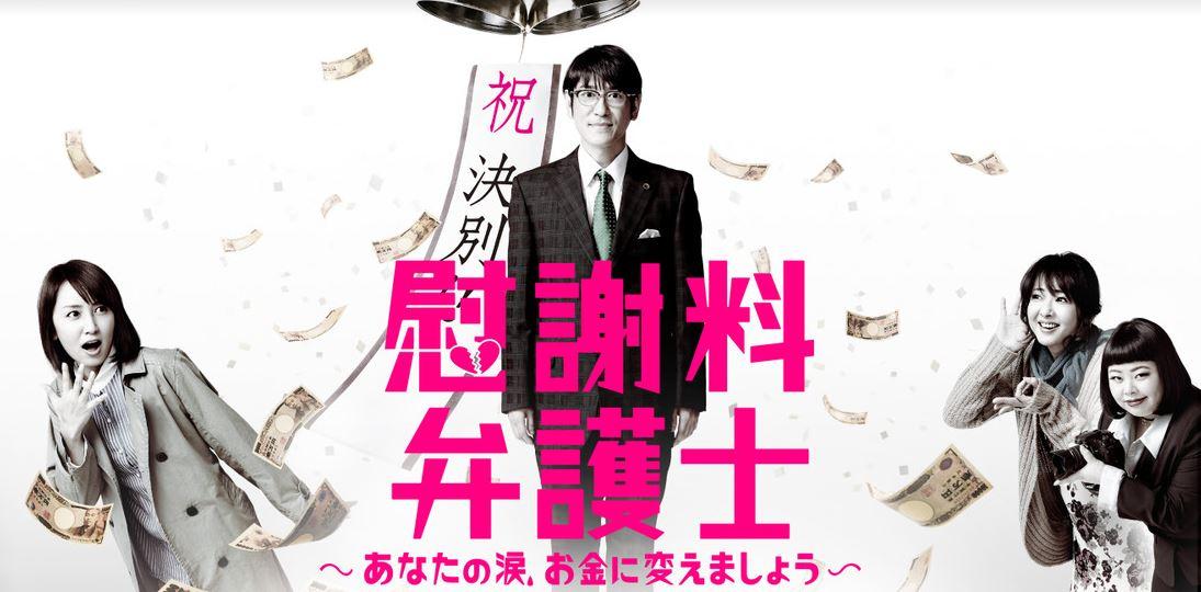 慰謝料弁護士 ~あなたの涙、お金に変えましょう~アイキャッチ画像