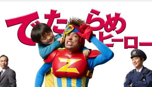「でたらめヒーロー」のドラマを見れる動画配信サイトは?全話無料でお試し視聴する方法!(第1話~13話<最終回>まで)