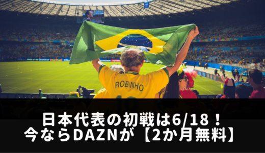 「コパ・アメリカ2019」日本戦の試合日程とテレビ放送予定全まとめ【DAZN独占!地上波とNHKは今回はナシ!】