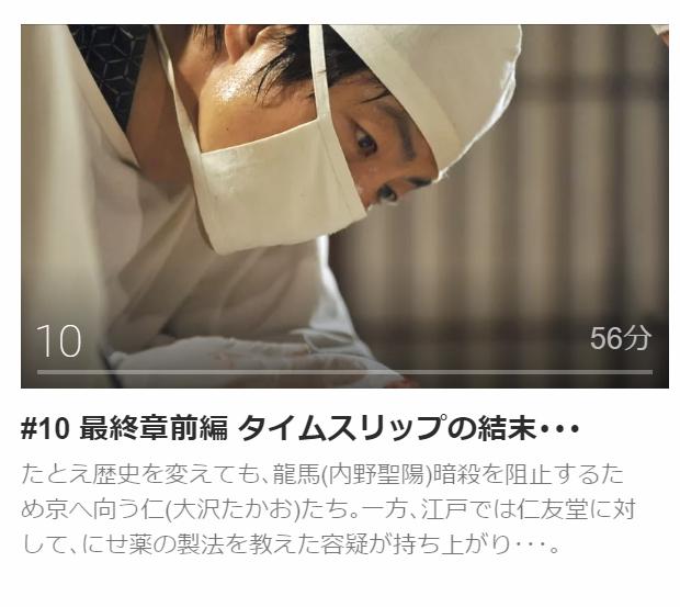 「JIN -仁- 完結編」第10話