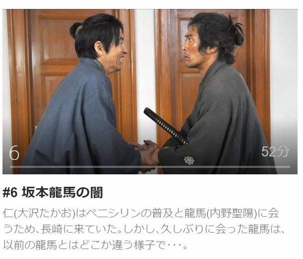 「JIN -仁- 完結編」第6話