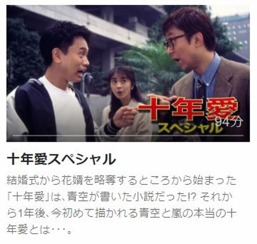 十年愛 スペシャル第1話
