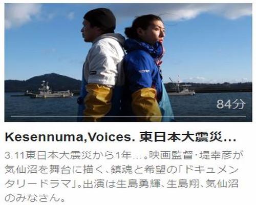 Kesennuma, Voices. 東日本大震災復興特別企画 ~堤幸彦の記録~第1話
