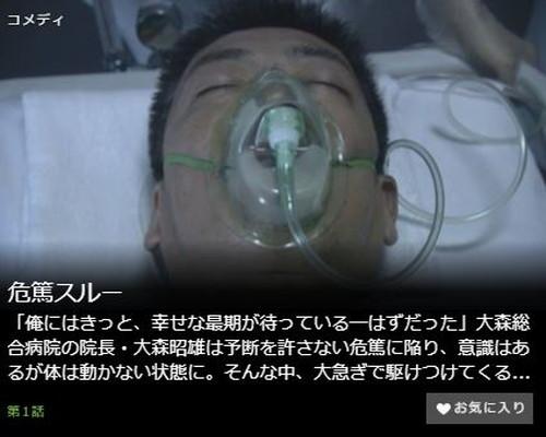 危篤スルー第1話