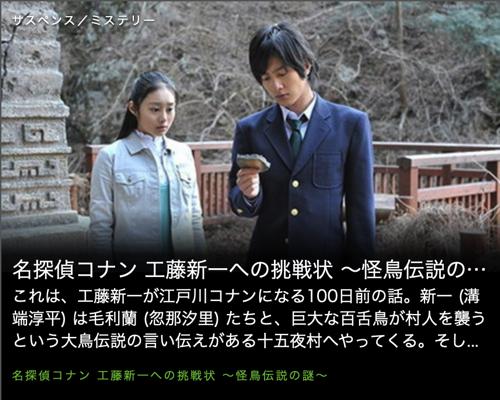 名探偵コナン 工藤新一への挑戦状 ~怪鳥伝説の謎~第1話