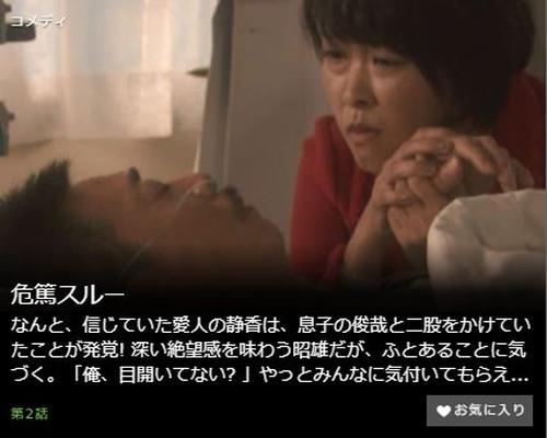 危篤スルー第2話