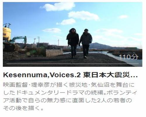 Kesennuma, Voices. 2東日本大震災復興特別企画 ~堤幸彦の記録~第1話