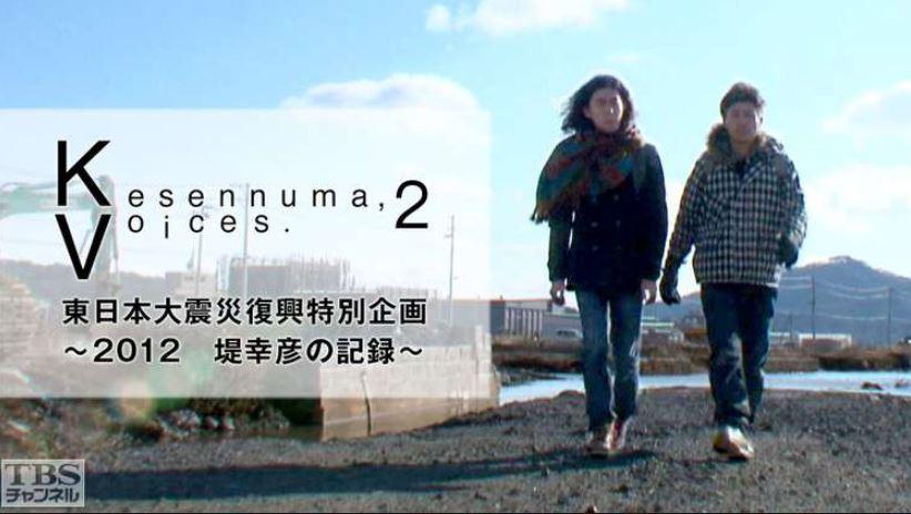 Kesennuma, Voices. 2東日本大震災復興特別企画 ~堤幸彦の記録~アイキャッチ画像