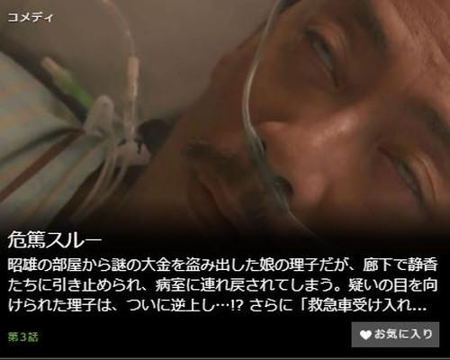 危篤スルー第3話