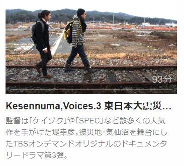 Kesennuma, Voices. 3東日本大震災復興特別企画 ~堤幸彦の記録~第1話