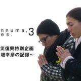 Kesennuma, Voices. 3東日本大震災復興特別企画 ~堤幸彦の記録~アイキャッチ画像