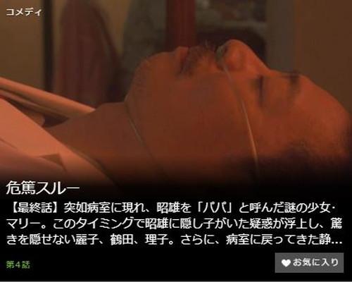 危篤スルー第4話