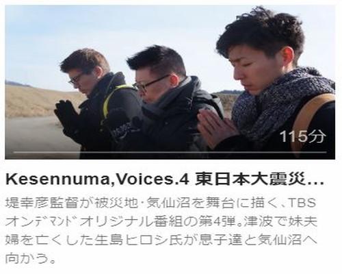 Kesennuma, Voices. 4東日本大震災復興特別企画 ~堤幸彦の記録~第1話